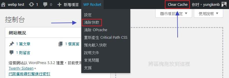 clear-cache-wordpress