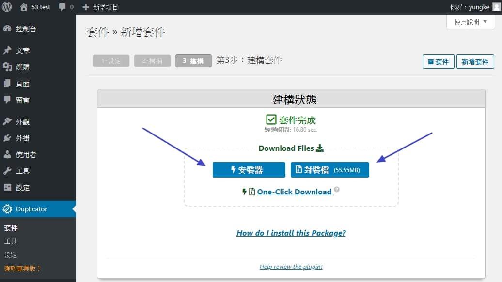 下載封裝檔和安裝程序文件