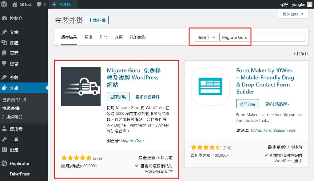 Once you've located Migrate Guru go ahead and install the plugin