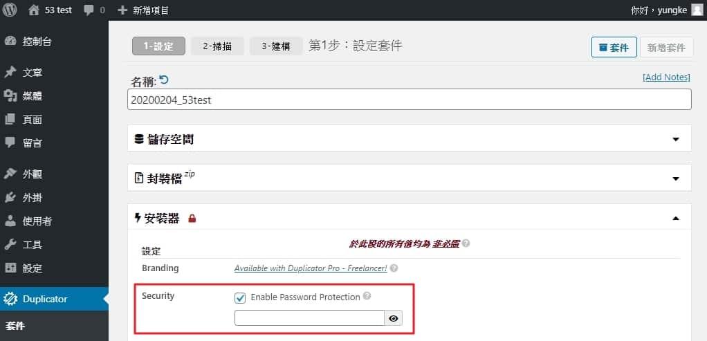 Duplicator 啟用密碼保護