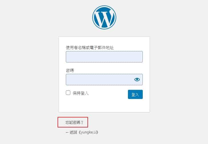 lost-password-wordpress-admin