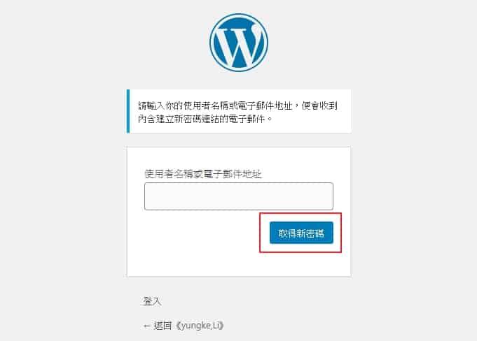 wordpress-get-new-password